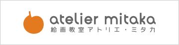 atelier mitaka 絵画教室 アトリエ・ミタカ