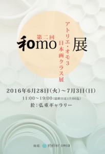 和MO_omote_final
