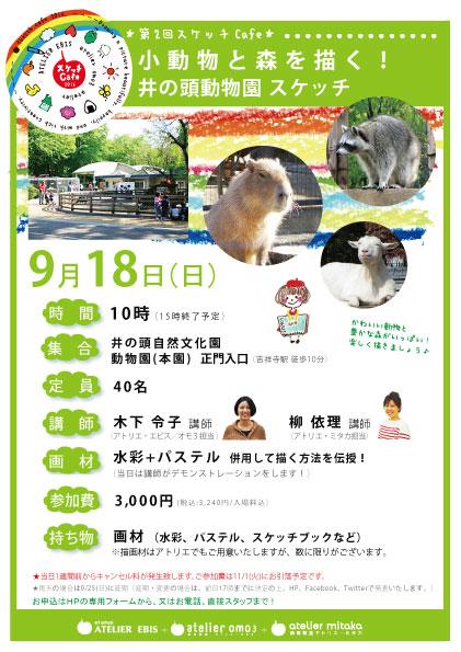blog用ポスター画像new